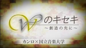Kanro-Kunitachi-008